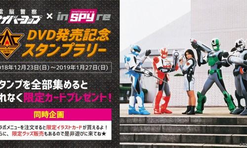 「電脳警察サイバーコップ」DVD発売記念特別イベント実施! 新宿・歌舞伎町の『inSPYre』にて12/23から1/27まで開催