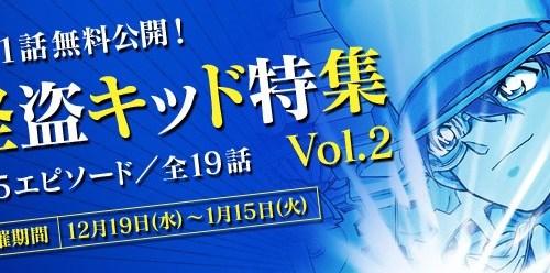 『名探偵コナン公式アプリ』にて、「怪盗キッド特集Vol.2」を12月19日より実施!1日1話無料公開!