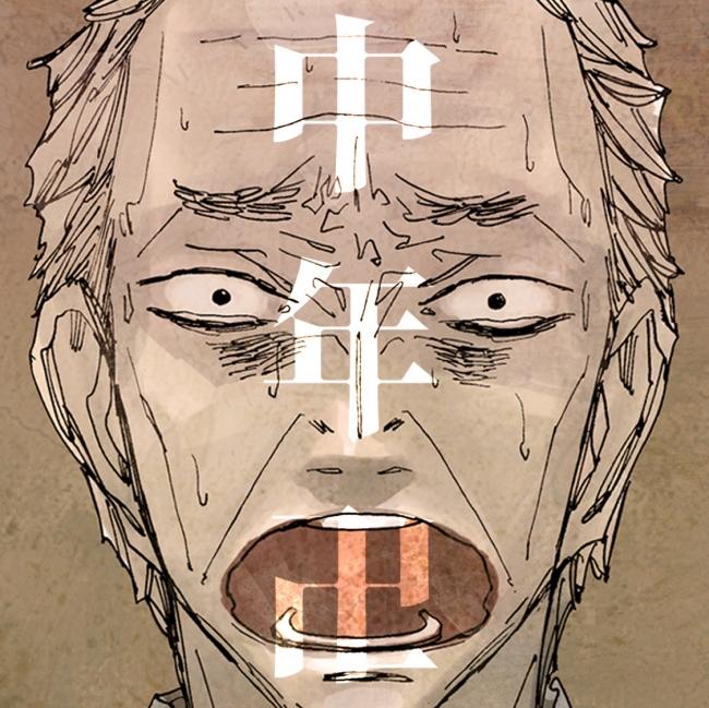逮捕されないための不純ラブコメ『中年卍』(ルネッサンス吉田)、新連載がコミックDAYSで本日よりスタート!