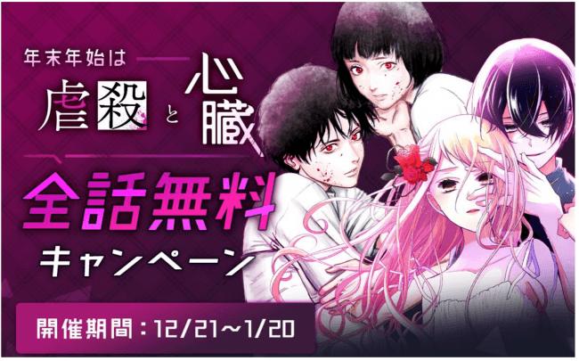 総合エンタメアプリ『マンガPark』が、年末年始キャンペーンを実施!