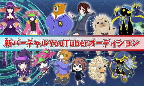 【3DでVtuberデビュー!】新バーチャルYouTuberオーディション開催! – 株式会社ブルーツが運営するVRZプロジェクト