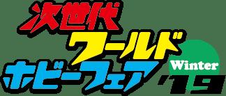 「フューチャーカード神バディファイト」『次世代ワールドホビーフェア'19 Winter』1月19日(土)より開催!