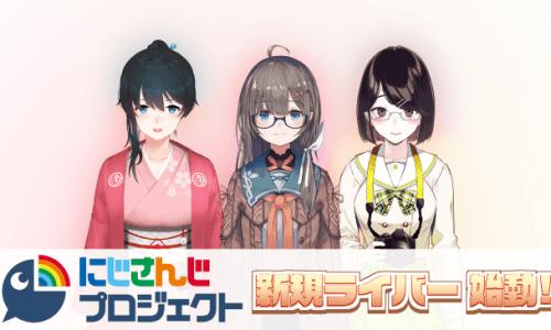 「にじさんじ」より3名が新たにデビュー!本日より始動!