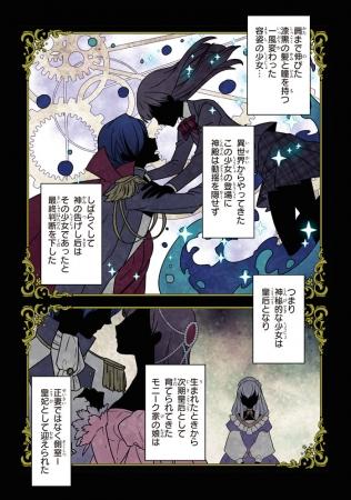 『捨てられた皇妃』第①巻より
