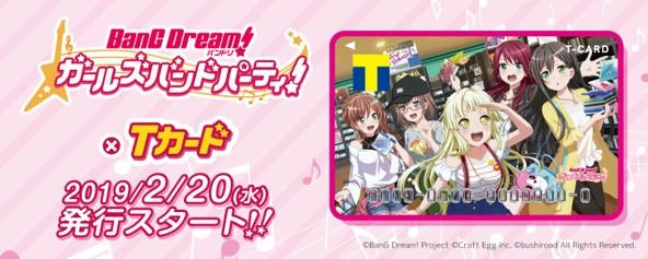 シングルCD6タイトル同時リリース記念!「バンドリ! ガールズバンドパーティ!」デザインのTカードが2月20日(水)より発行スタート!!