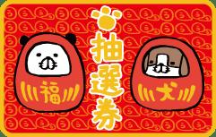 作者の落書き入りポスターが当たる! #パンダと犬 抽選券キャンペーン「スティーヴン★スピルハンバーグ エキスポ~今年も犬かわいーぬ~」静岡マルイ、明日から!