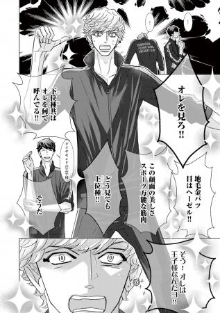 コミックス本文