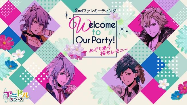 アニドルカラーズ 2ndファンミーティング開催決定!「Welcome to Our Party! めぐりあう桜セレモニー」豪華声優陣をお迎えし、お台場にて4月7日(日)に開催