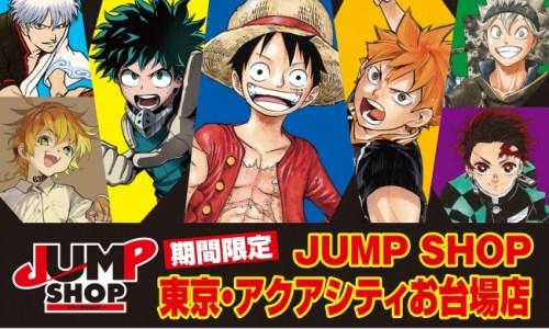 集英社「週刊少年ジャンプ」のオフィシャルショップ「ジャンプショップ」毎年夏に開催し多くのお客様にご来店いただいたJUMP SHOP東京・アクアシティお台場店が2020年2月まで期間限定でオープン!