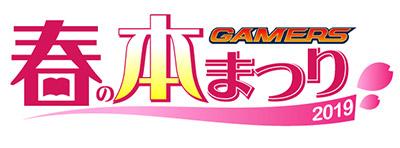 『Re:ゼロ』、『ごちうさ』景品も登場!『ゲーマーズ春の本まつり2019』4/26〜全国ゲーマーズ・ゲーマーズオンラインショップで開催決定!