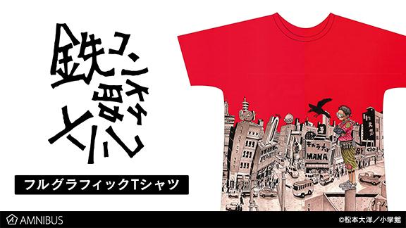 『鉄コン筋クリート』のフルグラフィックTシャツの受注を開始!!アニメ・漫画のオリジナルグッズを販売する「AMNIBUS」にて