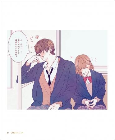 Chapter 2 幼馴染み 江夏茜×藤原柚月「これ以上好きにさせないでよ」
