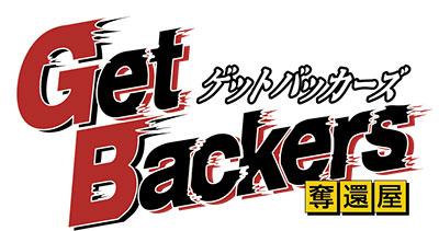 蛮と銀次のコンビが再び! 『GetBackers-奪還屋-』20th anniversary アニメイトキャンペーンが開催決定!