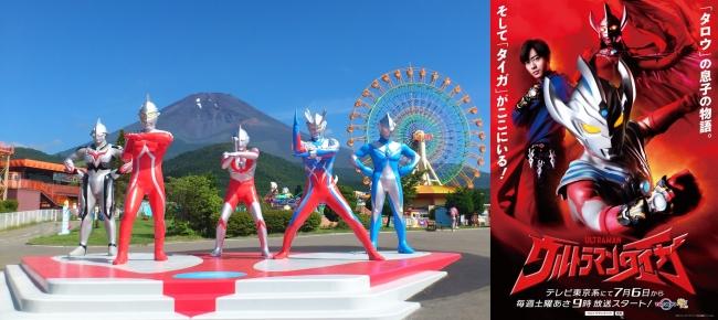 『ウルトラマンタイガ』と『ウルトラマンR/B』のヒーローが登場!富士山二合目の遊園地ぐりんぱで限定スペシャルイベント6月22、29日実施
