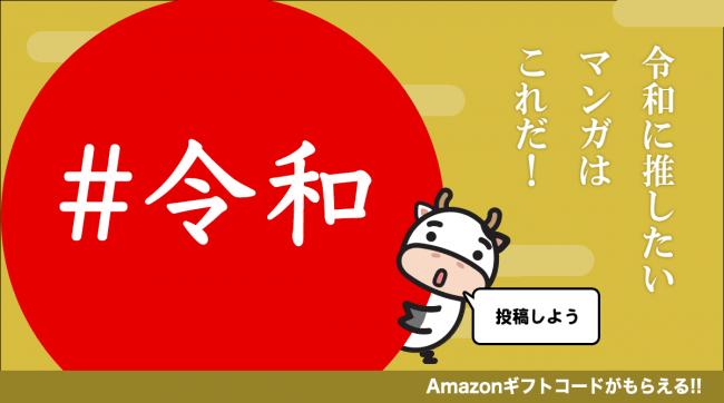 マンガ本棚アプリ「ヨモ -yomo-」iOS版リリース1周年&Android版リリース記念「令和に推したいマンガはこれだ!」キャンペーン開催!5名にAmazonギフトコードプレゼント!