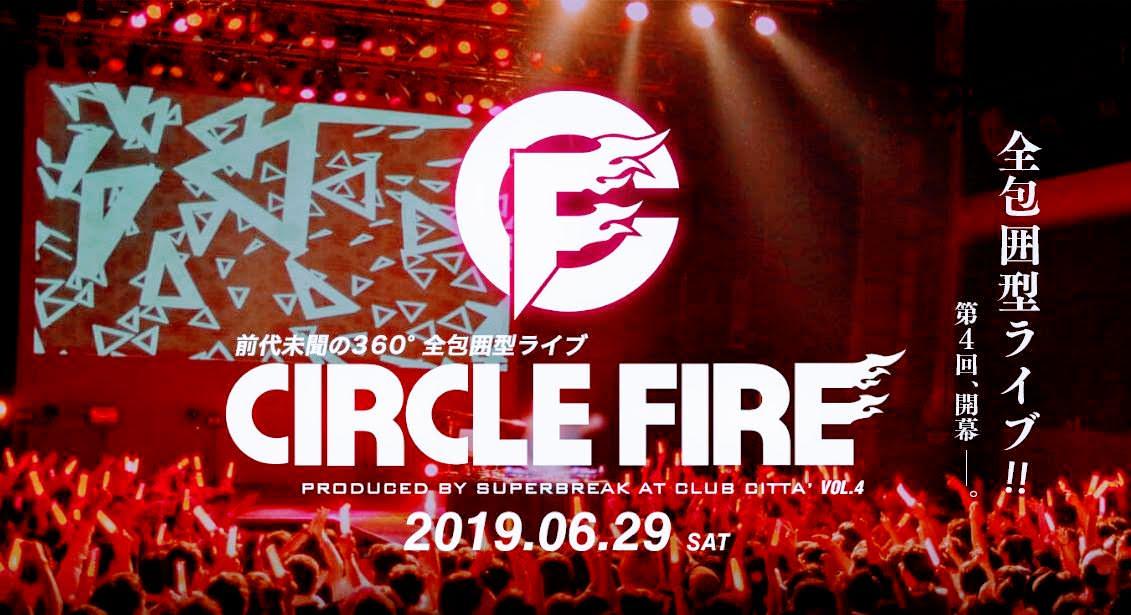 元NGTの長谷川玲奈がLIVE&MCで出演決定!CIRCLE FIRE vol.4