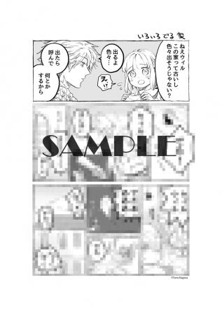 『愛しの故・シャーロット』①巻 LINEマンガ店舗特典