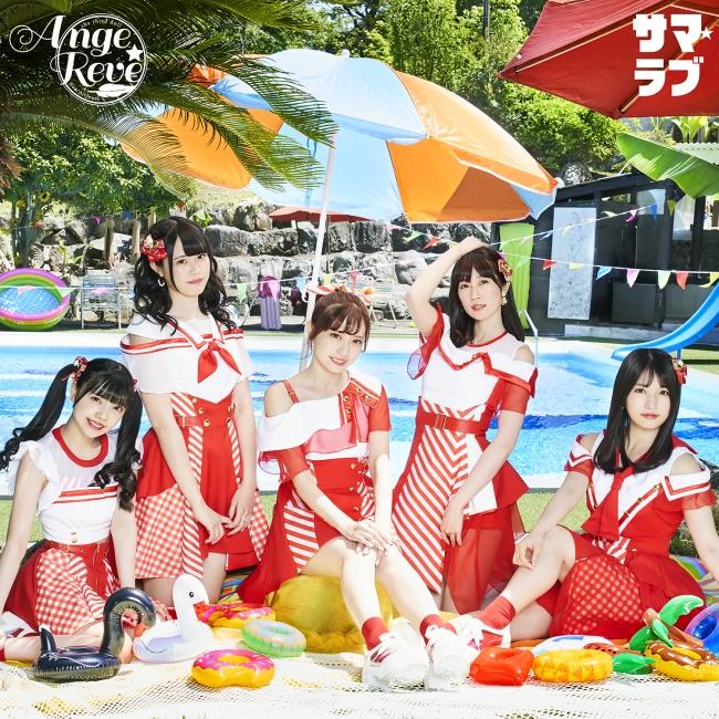 Ange☆Reve「サマ☆ラブ」Soleil 7月3日発売