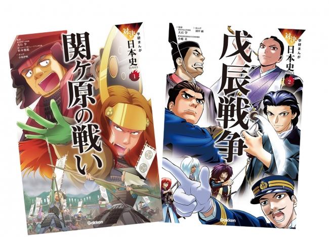 『学研まんが 対決日本史シリーズ』、第1巻『関ヶ原の戦い』と『学研まんが 対決日本史シリーズ』、第2巻『戊辰戦争』が同時発売されます。