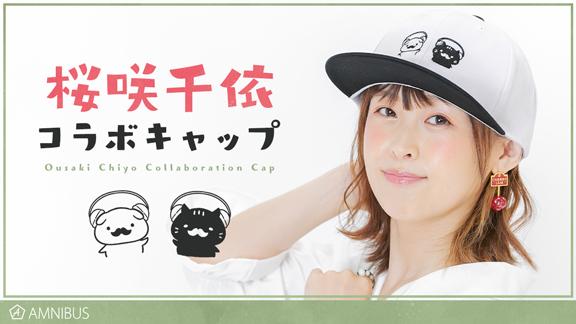 声優・桜咲千依さん×AMNIBUSのコラボアイテムの受注を開始!!アニメ・漫画のオリジナルグッズを販売する「AMNIBUS」にて