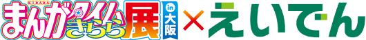 叡山電車が「まんがタイムきらら展 in 大阪」とコラボ 9月7日からラッピング電車を運行
