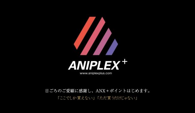 アニプレックス直営オンラインショップ「ANIPLEX+」にてポイントプログラムがスタート!