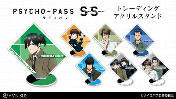 『PSYCHO-PASS サイコパス Sinners of the System』のトレーディングアクリルスタンドの受注を開始!!アニメ・漫画のオリジナルグッズを販売する「AMNIBUS」にて