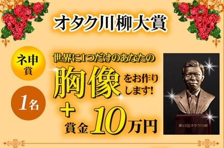 ~やっぱり賞金も差し上げます~「第15回オタク川柳」のネ申(大賞)には「胸像」だけでなく、賞金10万円も贈呈決定