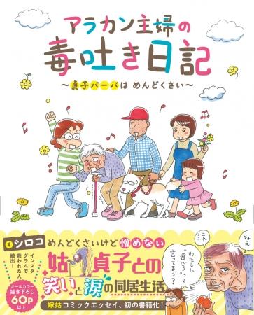 シロコ著『アラカン主婦の毒吐き日記~貞子バーバはめんどくさい~』(ぴあ)表紙