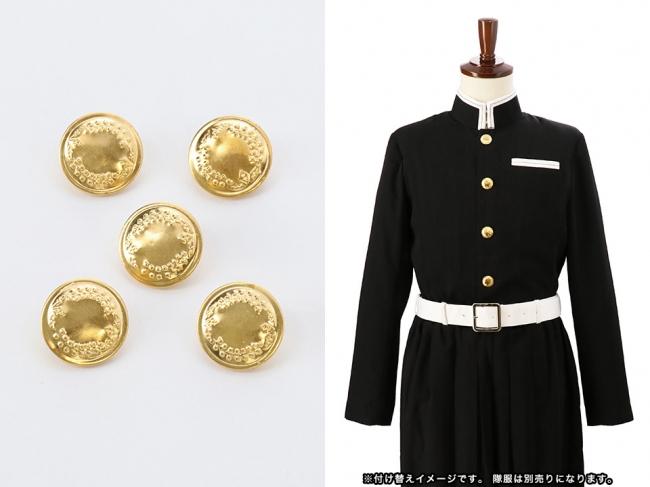 ACOS(アコス)より「鬼滅の刃」鬼殺隊(柱)隊服ボタンセットが発売決定