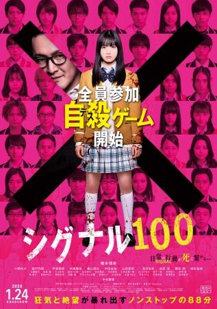©2020「シグナル 100」製作委員会