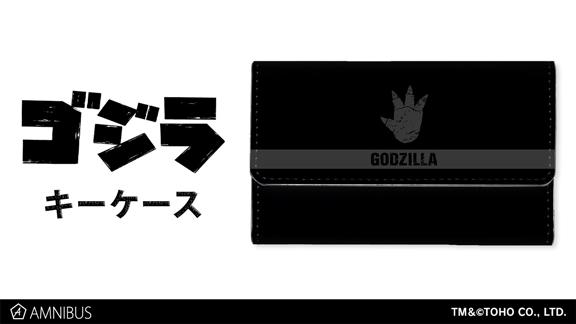 『ゴジラ』のキーケース、ビニールフラットポーチの受注を開始!!アニメ・漫画のオリジナルグッズを販売する「AMNIBUS」にて