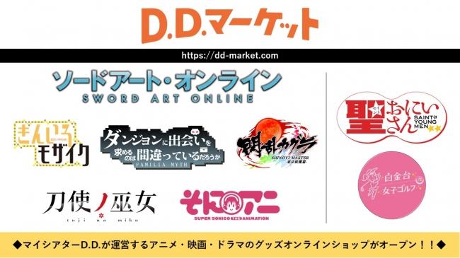 アニメ・映画・ドラマのグッズを販売するオンラインショップ「D.D.マーケット」OPEN!オープン記念キャンペーンも実施!