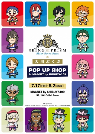 「KING OF PRISM -Shiny Seven Stars-×大川ぶくぶ POP UP SHOP in MAGNET by SHIBUYA109」の開催が決定!