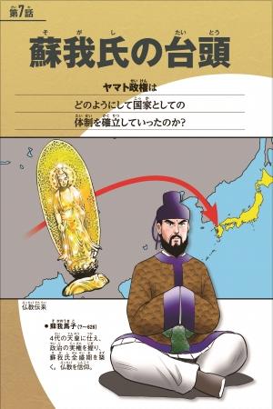 2巻 律令国家への道(漫画:井上正治)