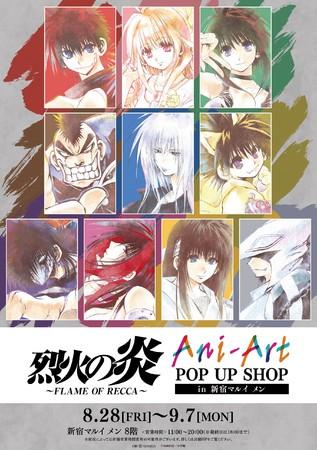 『烈火の炎』のイベント「烈火の炎 Ani-Art POP UP SHOP in 新宿マルイ メン」の開催が決定!
