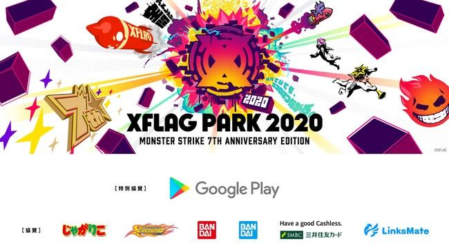 2020年10月3日(土)、4日(日)開催のLIVEエンターテインメントショー「XFLAG PARK 2020」 Google Play が特別協賛に決定!