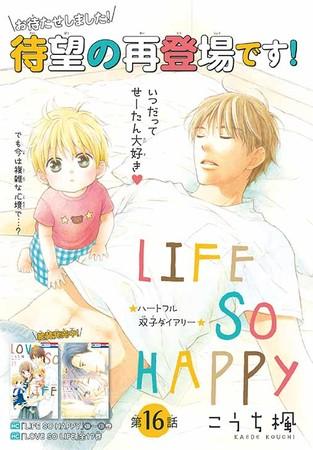 カラーつき「LIFE SO HAPPY」(こうち楓)