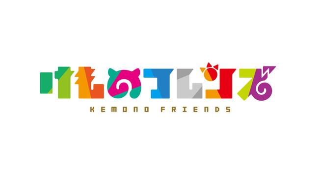 けものフレンズXmas☆企画!どうぶつビスケッツSPイベント&けものフレンズ朗読劇が12/22・23開催決定!