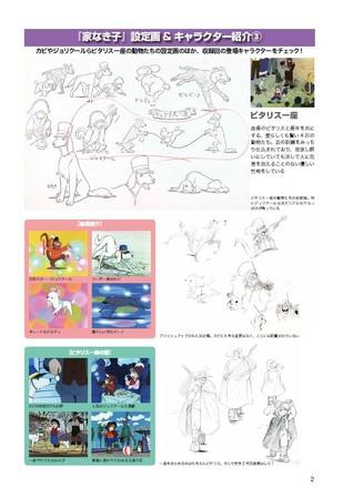 『 家なき子 COMPLETE DVD BOOK vol.3』(ぴあ) ©TMS 製作 ・ 著作トムス ・エンタテインメント