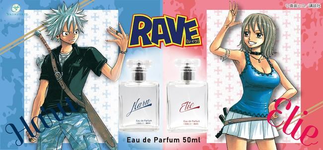 真島ヒロ先生原作「RAVE」よりハル、エリーをイメージした香水が発売です。