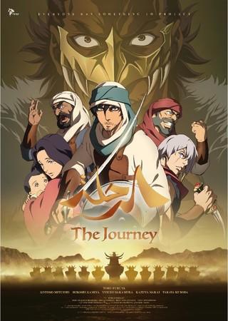 サウジと日本、共同制作の劇場版アニメ『ジャーニー』トレイラーがベルリン国際映画祭とともに公開