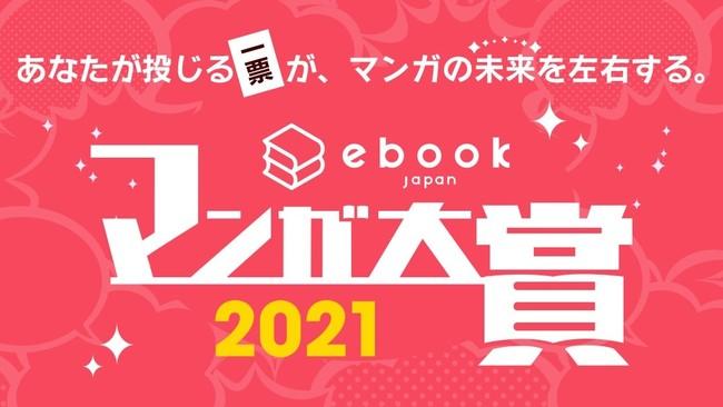 第1回ebookjapanマンガ大賞受賞作が決定!