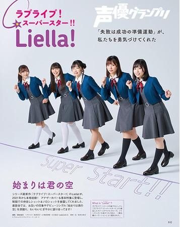 声優グランプリ2021年5月号:Liella!巻末特集