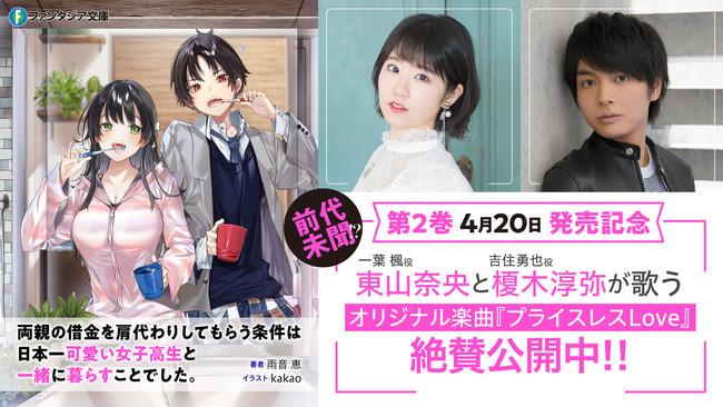 【前代未聞のラノベ主題歌】東山奈央・榎木淳弥による楽曲PVを公開!『両親の借金を肩代わりしてもらう条件は日本一可愛い女子高生と一緒に暮らすことでした。』