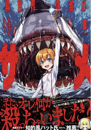 豪華声優による洋画劇場風PVが完成!「これは少女とサメの織りなす、異世界崩壊譚である…!」ヴァルキリーコミックス『異世界喰滅のサメ』の動画がついに公開!