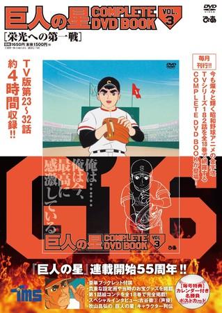 『巨人の星 COMPLETE DVD BOOK vol.3』(ぴあ)©梶原一騎・川崎のぼる/講談社・TMS