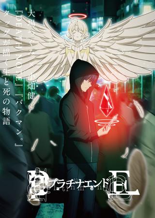 ©︎大場つぐみ・小畑健/集英社・プラチナエンド製作委員会