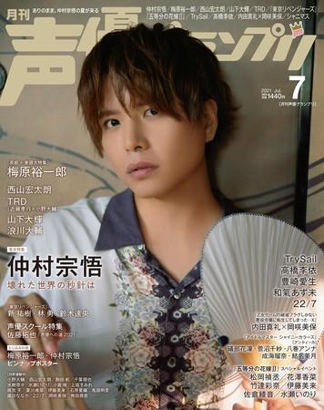 声優グランプリ2021年7月号アナザーカバー:仲村宗悟