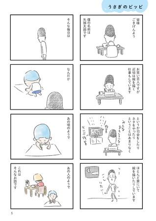 矢部太郎『ぼくのお父さん』(新潮社)サンプルページ①